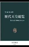 歴代天皇総覧 皇位はどう継承されたか (中公新書)