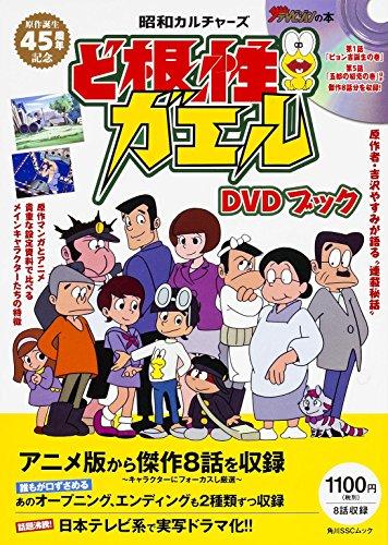 昭和カルチャーズ ど根性ガエル DVDブック (角川SSCムック)