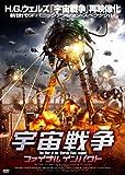 宇宙戦争 ファイナルインパクト [DVD]