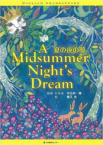 Midsummer night's dream A Midsummer Night's Dream (English, Japan, CD) (Get on target) pdf epub