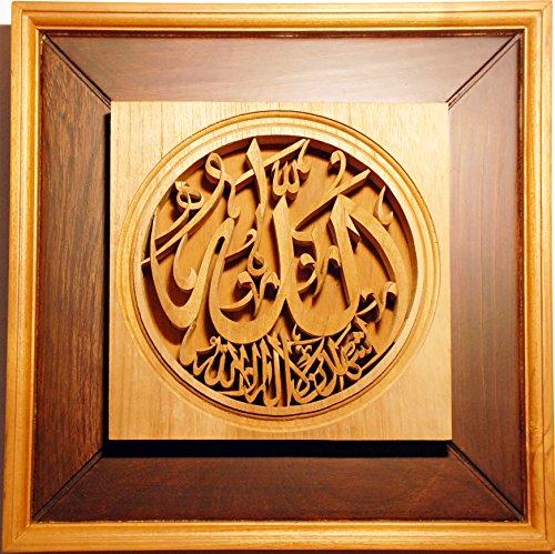 Stunningly beautiful hand carved wooden islamic shahada