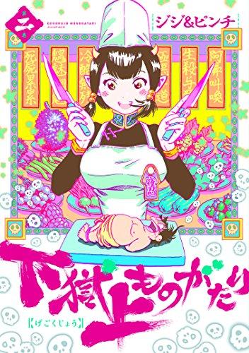下獄上ものがたり (2) (ヒーローズコミックス)
