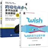 跨境电商多平台运营 第2版—实战基础+Wish官方运营手册:开启移动跨境电商之路 套装共两册