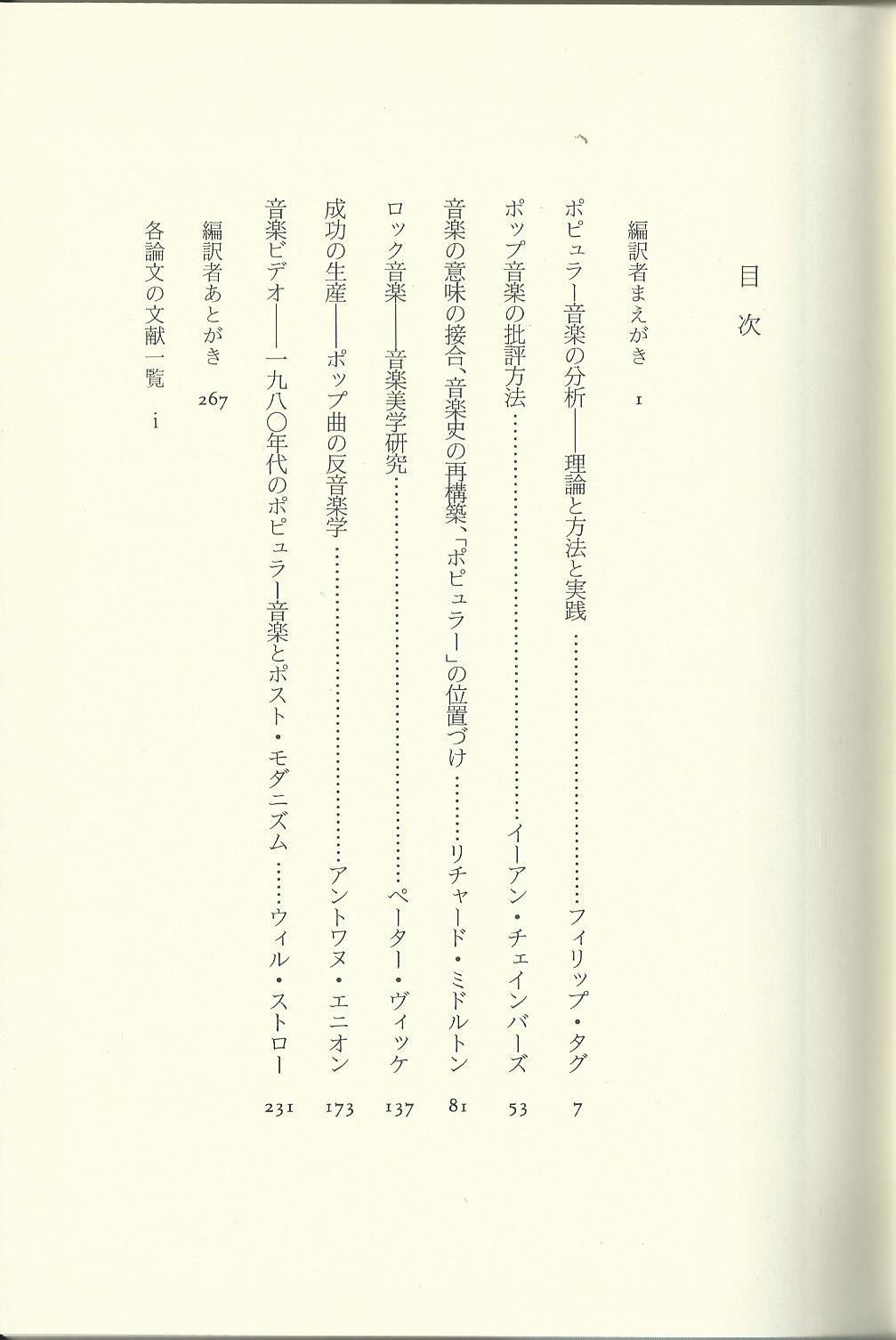ポピュラー音楽の研究 | 三井 徹...