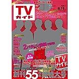 週刊TVガイド(関西版)2017年8月11日号