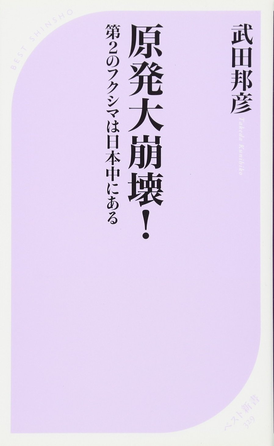 ウイルス 武田 邦彦 コロナ