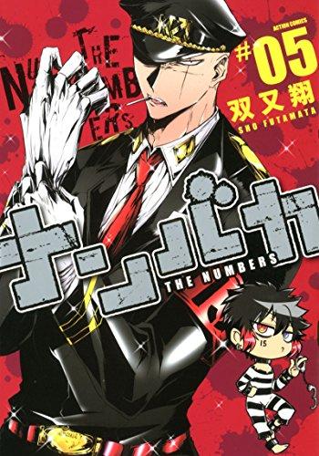 ナンバカ(5) (アクションコミックス(comico BOOKS))