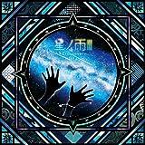 星ノ雨III-Crossover-