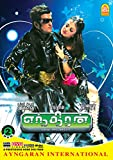 Endhiran 2 DVD Special Edition