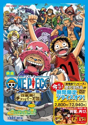 Chopper Kingdom of rare animal island DVD [Japan (Island Chopper)