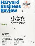 Diamond ハーバードビジネスレビュー 2015年 06月号 [雑誌]