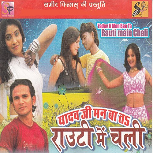 Main Chali Main Chali Padosan Mp3 Download: Salu Se Seting Kara Di By Anil Raj Yadav On Amazon Music