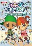 とんがりボウシと魔法の365にち たのしむブックVol.02 (KONAMI OFFICIAL BOOKS)