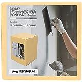 簡単!グレーの練り漆喰プレミアム 全4色 ライトグレー20kg (畳10枚分 16.5m2)/PROST 練済み漆喰 日本製 左官 塗り壁 漆喰 ペイント