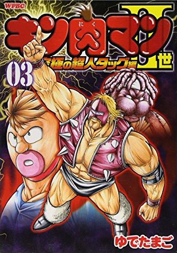 キン肉マン2世究極の超人タッグ編 03 (プレイボーイコミックス)