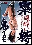 緊縛鬼イカセ 縄酔いスペシャル 加瀬あゆむ / ECSTASY(エクスタシー) [DVD]