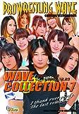 PRO WRESTLING WAVE WAVE コレクション7【値下げ販売中!】 [DVD]