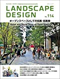LANDSCAPE DESIGN No.114 オープンスペースとしての街路・街路樹(ランドスケープ デザイン) 2017年 6月号 (LANDSCAPE DESIGN ランドスケープデザイン)