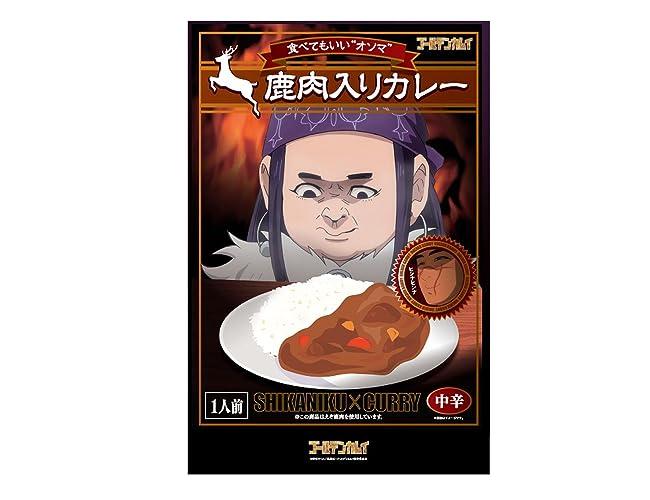 """【Amazon.co.jp限定】ゴールデンカムイ食べてもいい""""オソマ""""鹿肉入りカレー"""