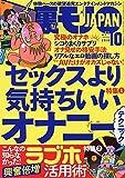 裏モノJAPAN 2018年 10 月号 [雑誌]