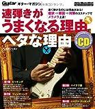 ギター・マガジン 速弾きがうまくなる理由 ヘタな理由(CD付き) (リットーミュージック・ムック)