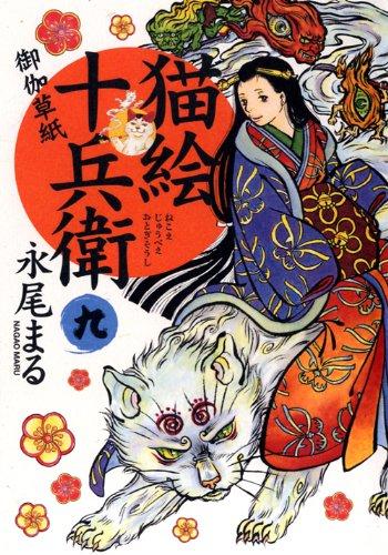 猫絵十兵衛~御伽草紙~ 9 (ねこぱんちコミックス)