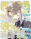 B's-LOG (ビーズログ) 2014年 2月号 [雑誌]