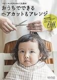 おうちでできるヘアカット&アレンジ: ベビー・キッズがかわいく大変身! (edumomコミユニケーションMOOK)