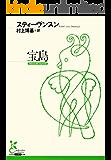 宝島 (光文社古典新訳文庫)