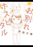 お別れホスピタル(1) (ビッグコミックス)
