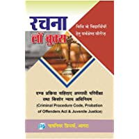 Criminal Procedure Code, Probation of Offenders Act & Juvenile Justice - Care and Protection of Children Act, 2000 (Hindi)