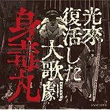 光来復活した大歌劇 『身毒丸』(DVD+CD)