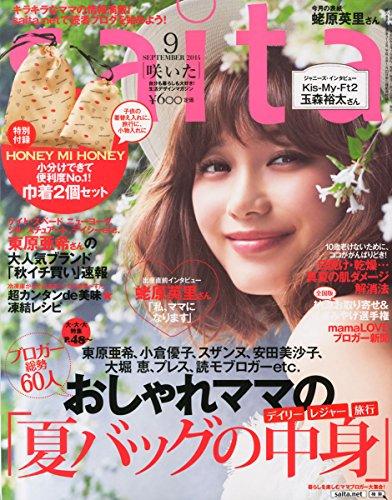 saita (サイタ) 2014年 09月号 [雑誌]