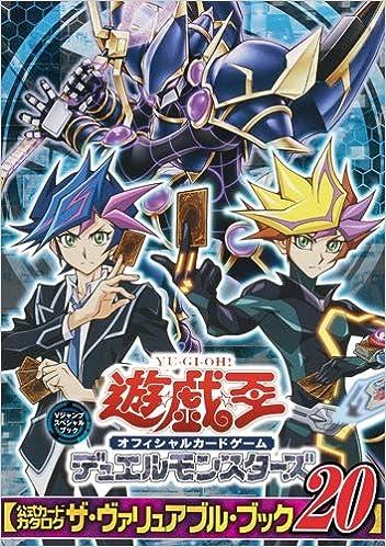 遊☆戯☆王ARC-V オフィシャルカードゲーム 公式カードカタログ ザ・ヴァリュアブル・ブック 20 (愛蔵版コミックス)