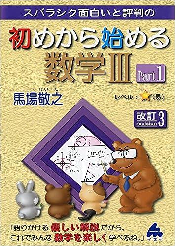 スバラシク面白いと評判の初めから始める数学3 Part1 | 馬場 敬之 |本 ...