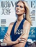Vogue China Magazine (February, 2014) Iselin Steiro Cover
