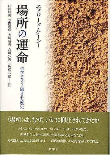Basho no unmei : Tetsugaku ni okeru kakusareta rekishi PDF