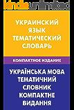 Украинский язык. Тематический словарь. Компактное издание. 10 000 слов: Ukrainian. Thematic Dictionary for Russians. Compact edition. 10 000 words (Russian Edition)
