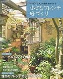 小さなフレンチ庭づくり―シャビーな大人の庭を手作りする (Gakken Mook 楽しい庭づくり)