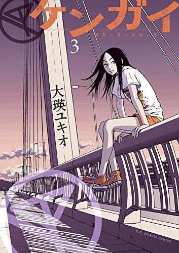 ケンガイ 3 (ビッグコミックス)