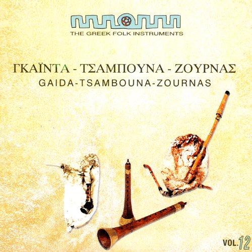 The Greek Folk Instruments: Gaida, Tsambouna, Zournas ()