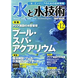 Water quality management / Pool Spa Aquarium Water Technology No.12 aqua facilities and water (Ohm MOOK No. 85) (2011) ISBN: 4274503585 [Japanese Import]