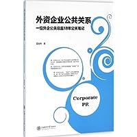 外资企业公共关系:一位外企公关总监18年公关笔记