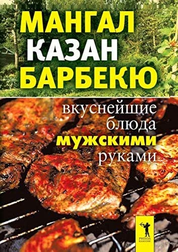 BBQ, kettle, barbecue. Delicious dishes male hands (Russian Edition)