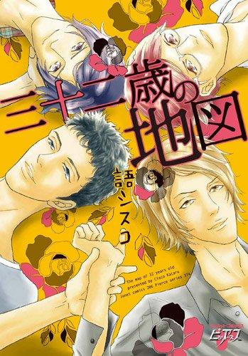 三十二歳の地図 (ジュネットコミックス ピアスシリーズ)