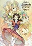 Atelier Ayesha ~Alchemist of the Ground of Dusk~ Official Visual Book