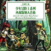 少年冒险王系列:西双版纳大营救 - 少年冒險王系列:西雙版納大營救 [Juvenile Adventure King Series: Rescue in Xishuangbanna] (Audio Drama) | 彭绪洛 - 彭緒洛 - Peng Xuluo