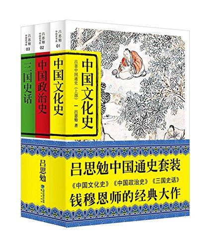 Lv Simian's General History China (total 3 volumes) (Chinese Edition)