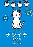 ナツイチGuide2019 (集英社文庫)