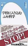 学校に入り込むニセ科学 (925) (平凡社新書)